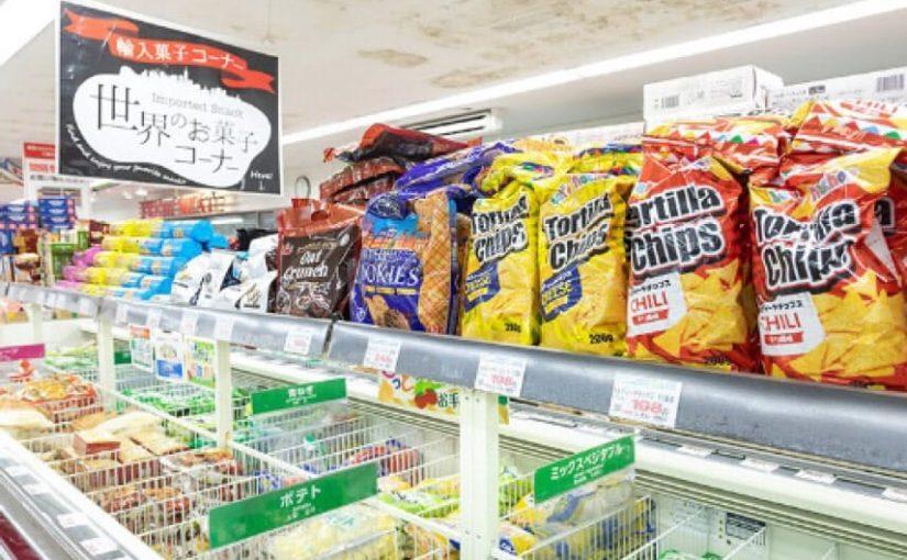 日本文化大学周辺のスーパーを紹介します